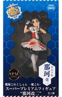 Kantai Collection -Kan Colle- Naka Kai Premium Figure